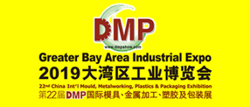 2019 DMP& Greater Bay Area Industrial Expo
