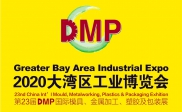 2020 DMP& Greater Bay Area Industrial Expo